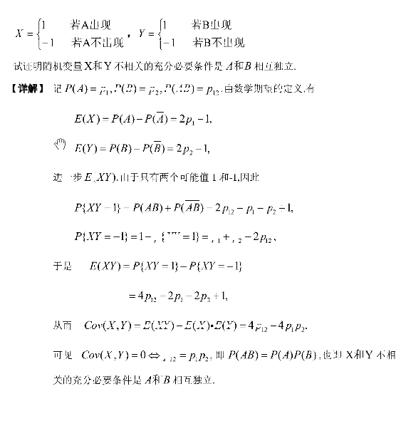 历年考研数学真题下载:2000年考研数学三真题答案解析