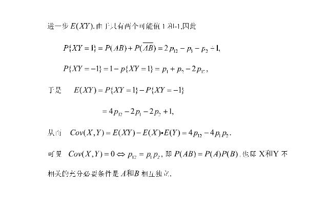 历年考研数学真题下载:2000年考研数学四真题答案解析