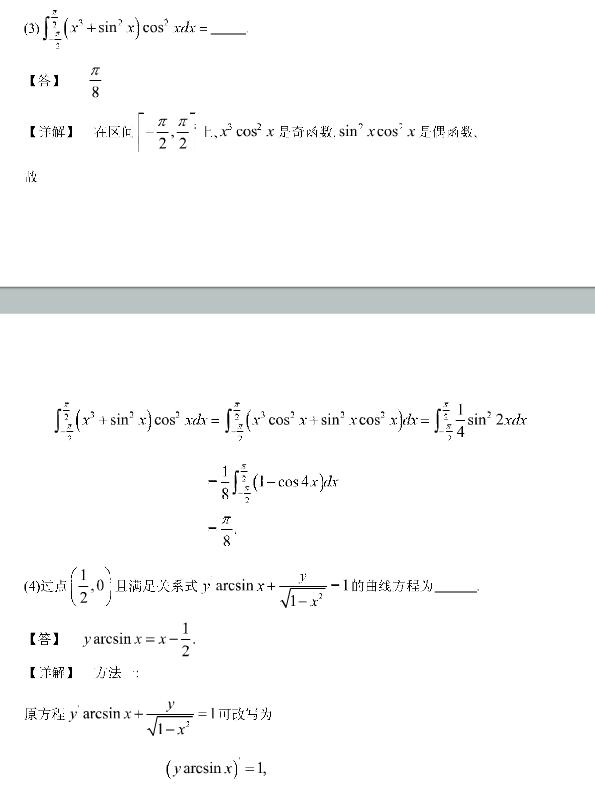 历年考研数学真题下载:2001年考研数学二真题答案解析