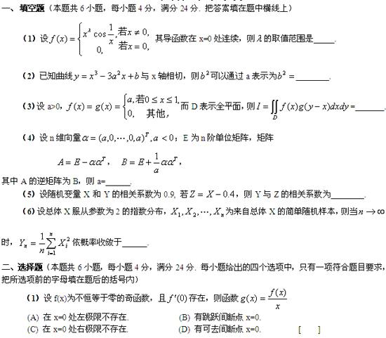 历年考研数学真题下载:2003年考研数学三真题