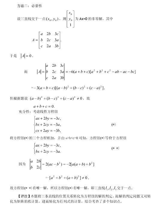 历年考研数学真题下载:2003年考研数学二真题答案