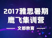 文都2017雅思暑期鹰飞集训营