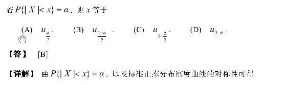历年考研数学真题下载:2003年考研数学四真题答案
