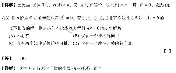 历年考研数学真题下载:2004年考研数学三真题答案