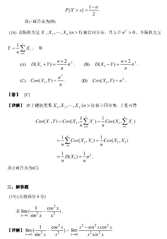 历年考研数学真题下载:2004年考研数学四真题答案