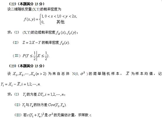 历年考研数学真题下载:2005年考研数学三真题