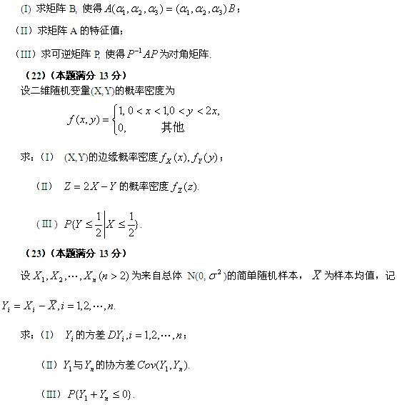 历年考研数学真题下载:2005年考研数学四真题