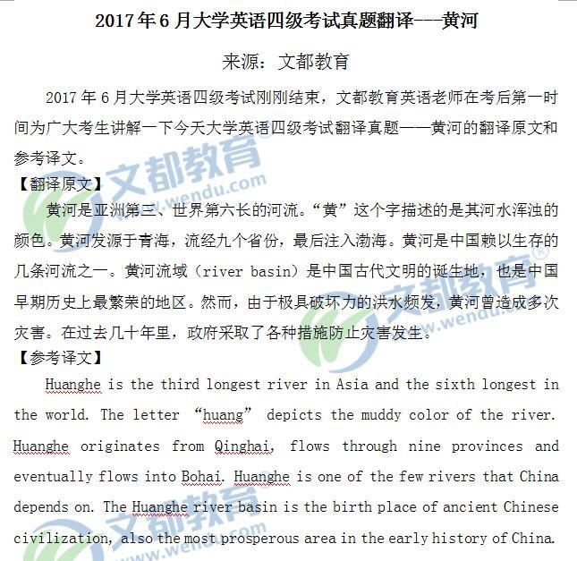 2017年6月大学英语六级翻译预测及范文:灯笼