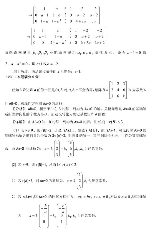 历年考研数学真题下载:2005年考研数学二真题答案