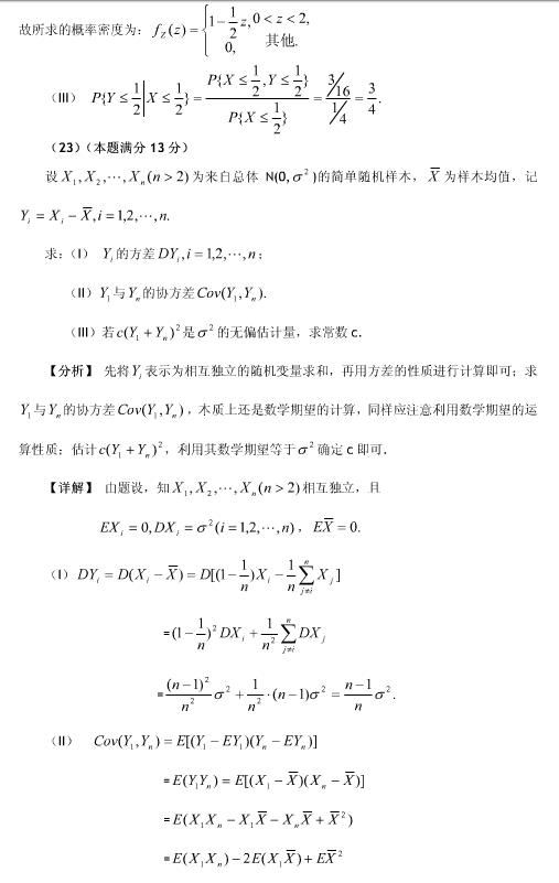 历年考研数学真题下载:2005年考研数学三真题答案