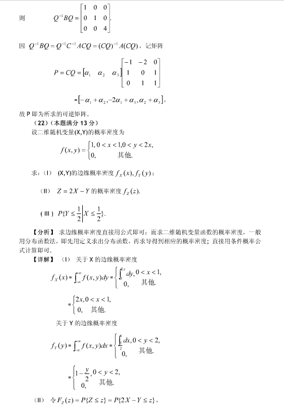 历年考研数学真题下载:2005年考研数学四真题答案