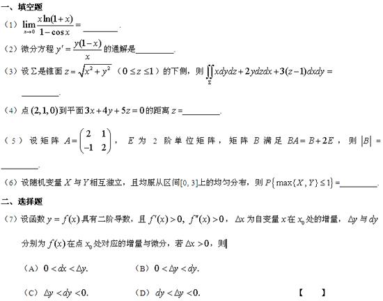 历年考研数学真题下载:2006年考研数学一真题