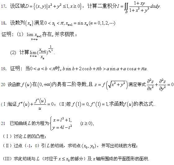 历年考研数学真题下载:2006年考研数学二真题