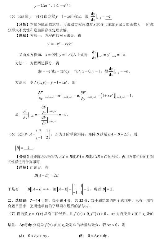 历年考研数学真题下载:2006年考研数学二真题答案