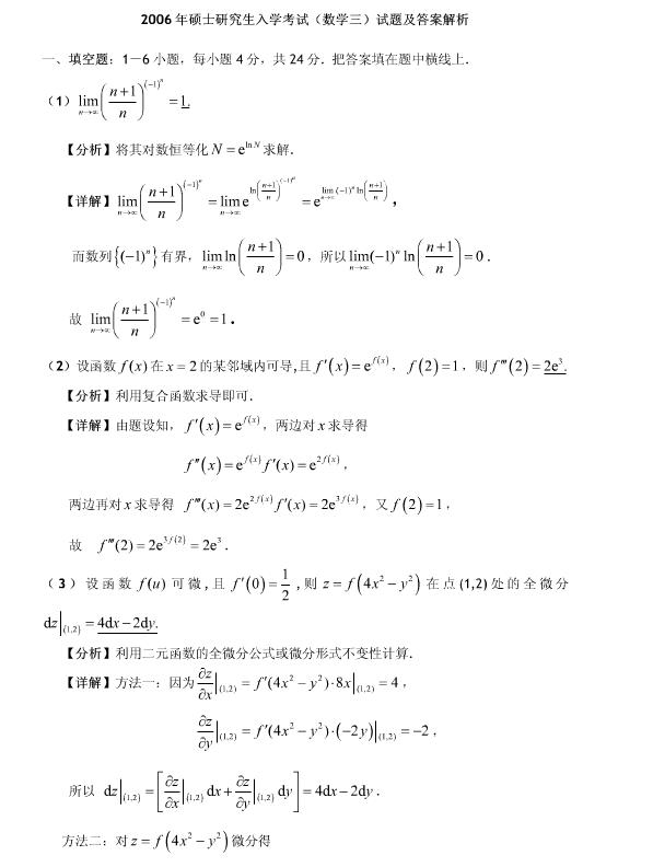 历年考研数学真题下载:2006年考研数学三真题答案