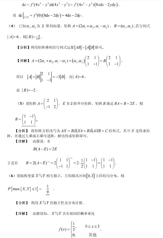 历年考研数学真题下载:2006年考研数学四真题答案