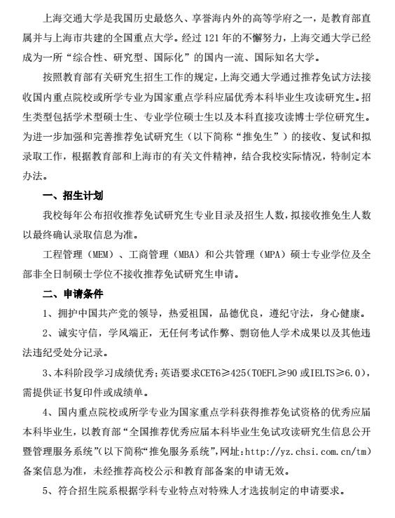 上海交通大学2018推免研究生招生简章