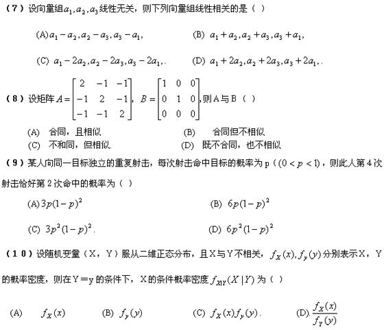 历年考研数学真题下载:2007年考研数学一真题