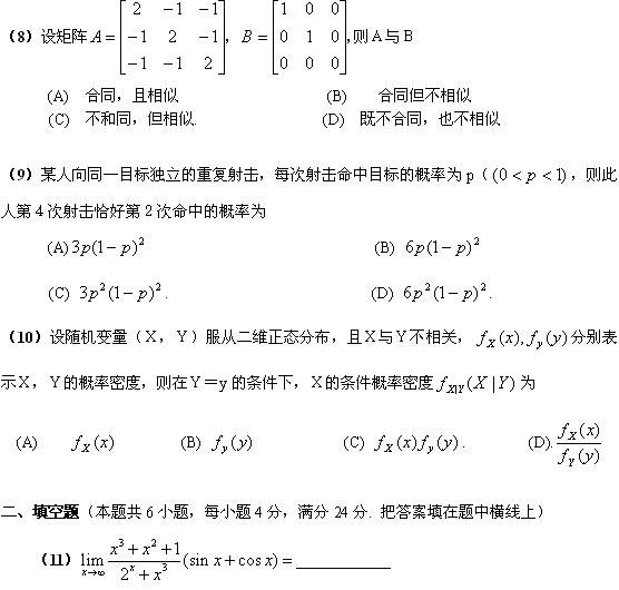 历年考研数学真题下载:2007年考研数学四真题