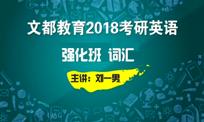 文都教育(刘一男)2018考研英语强化班词汇