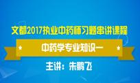 2017执业中药师习题串讲课程中药学专业知识一1