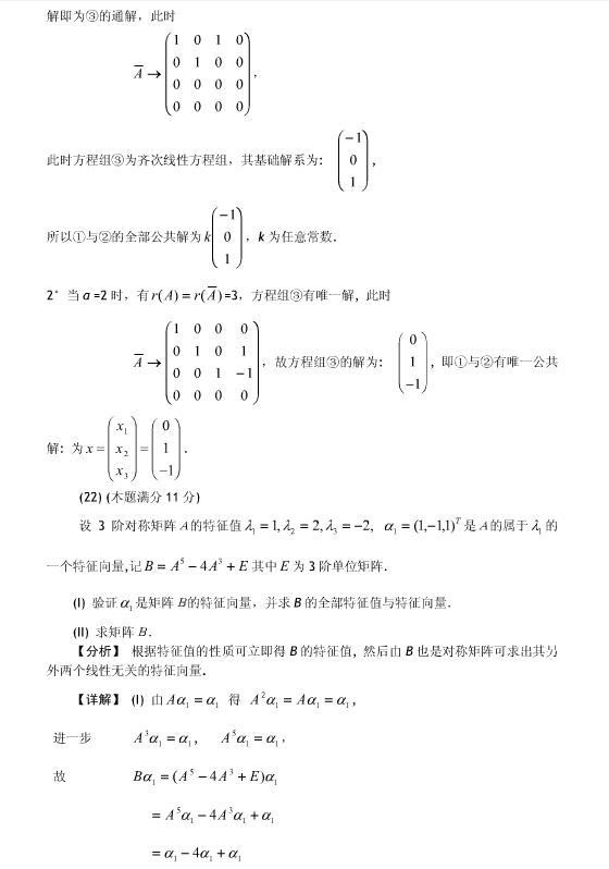 历年考研数学真题下载:2007年考研数学一真题答案