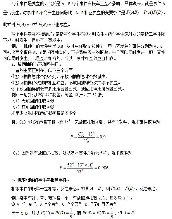 2018考研数学复习:概率论部分易混淆概念辨析