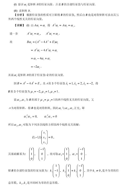 历年考研数学真题下载:2007年考研数学二真题答案