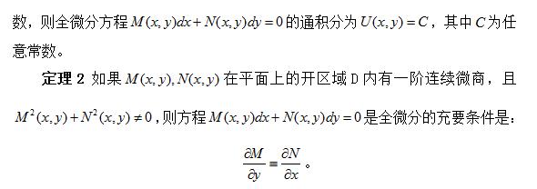 2018考研数学复习:常微分方程的知识归纳