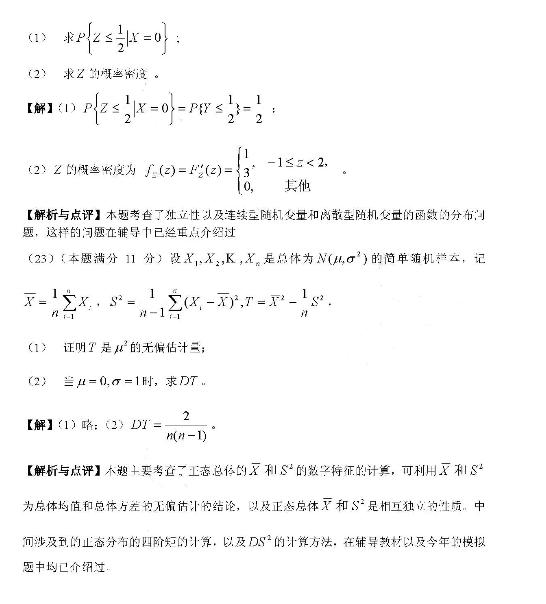 历年考研数学真题下载:2008年考研数学三真题答案