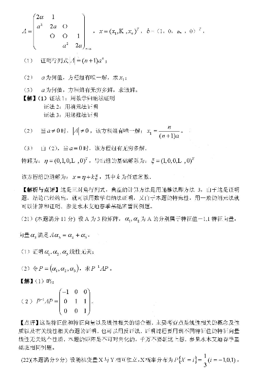 历年考研数学真题下载:2008年考研数学四真题答案