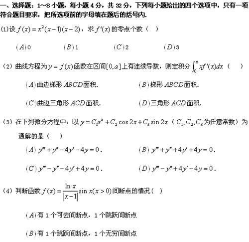 历年考研数学真题下载:2008年考研数学二真题