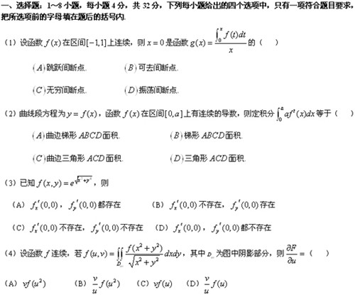 历年考研数学真题下载:2008年考研数学三真题