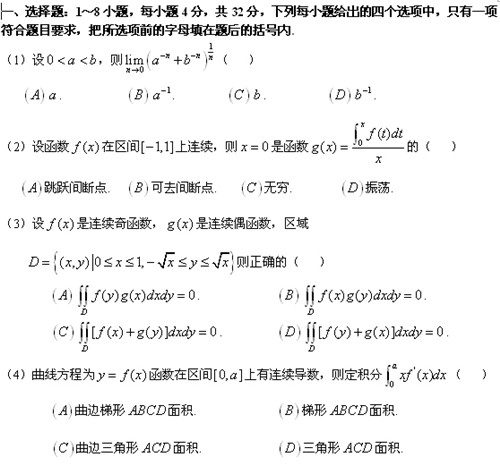 历年考研数学真题下载:2008年考研数学四真题