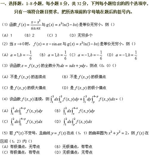 历年考研数学真题下载:2009年考研数学二真题