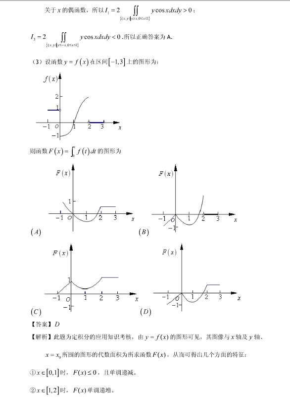 历年考研数学真题下载:2009年考研数学一真题答案
