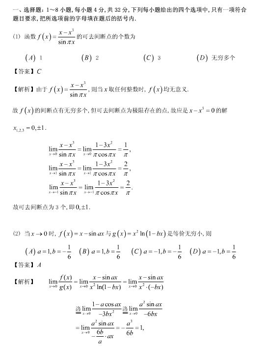 历年考研数学真题下载:2009年考研数学二真题答案