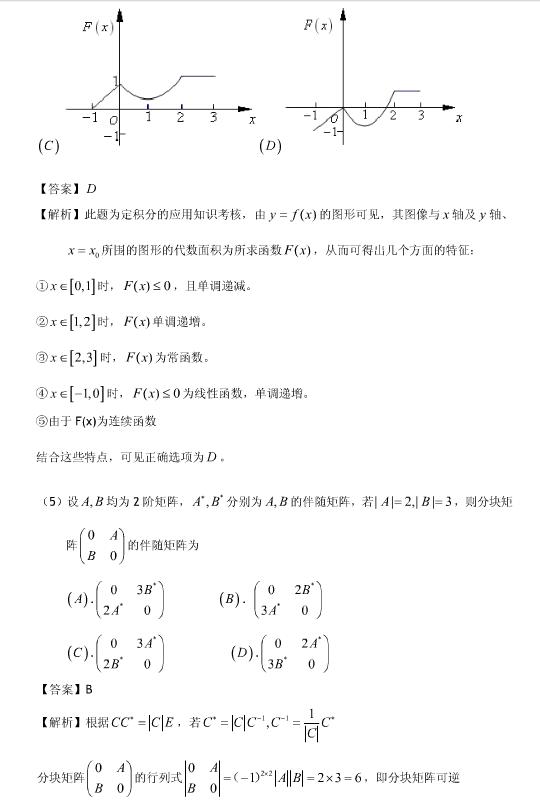 历年考研数学真题下载:2009年考研数学三真题答案