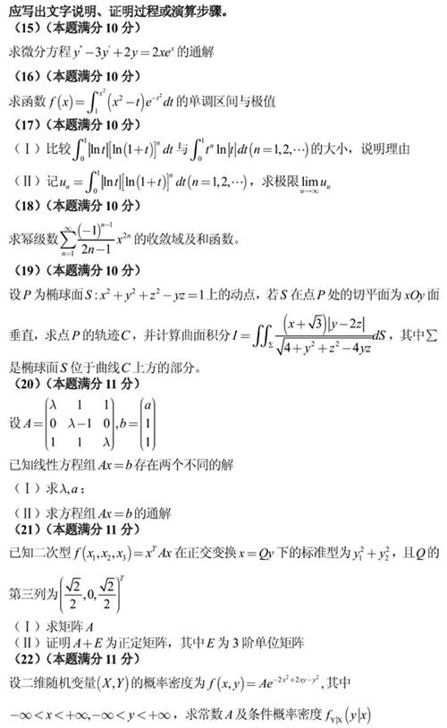 历年考研数学真题下载:2010年考研数学一真题