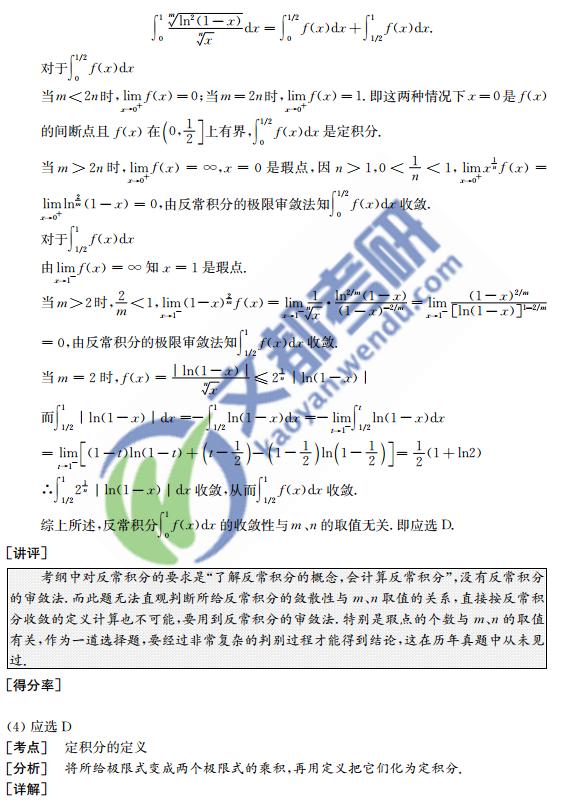 历年考研数学真题下载:2010年考研数学一真题答案