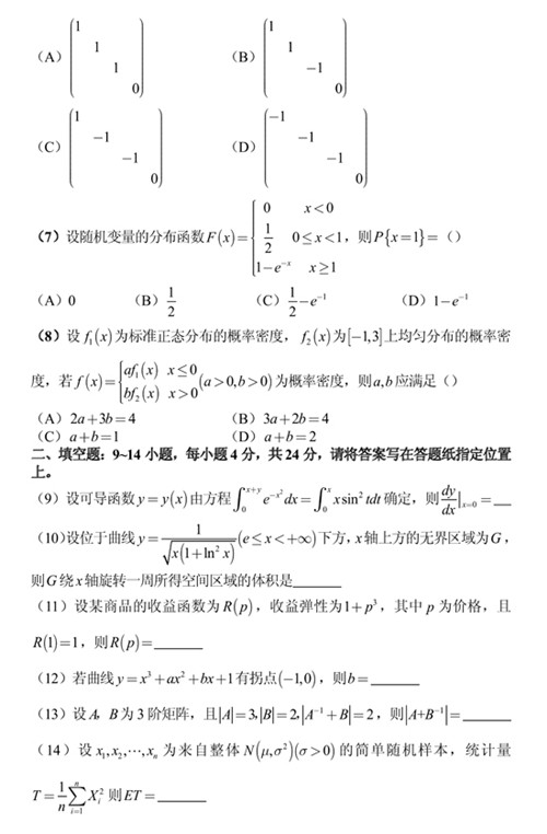 历年考研数学真题下载:2010年考研数学三真题