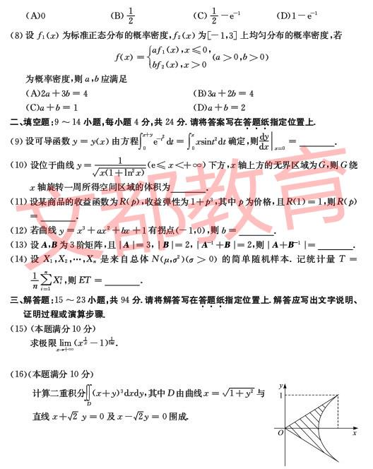 历年考研数学真题下载:2010年考研数学三真题答案