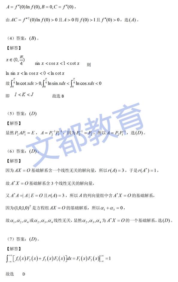 历年考研数学真题下载:2011年考研数学一真题答案