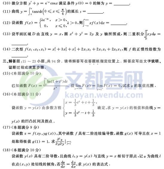 历年考研数学真题下载:2011年考研数学二真题