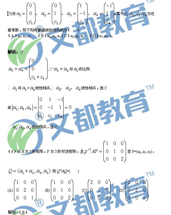 历年考研数学真题下载 2012年考研数学一真题答案