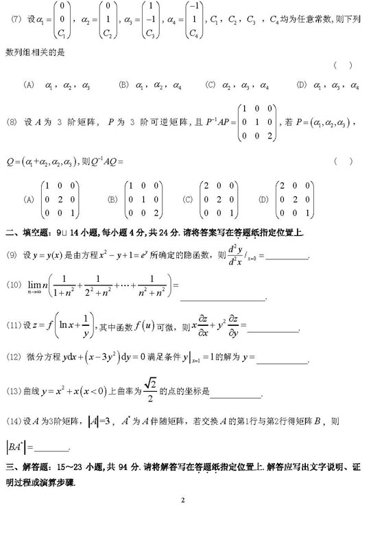 历年考研数学真题下载:2012年考研数学二真题