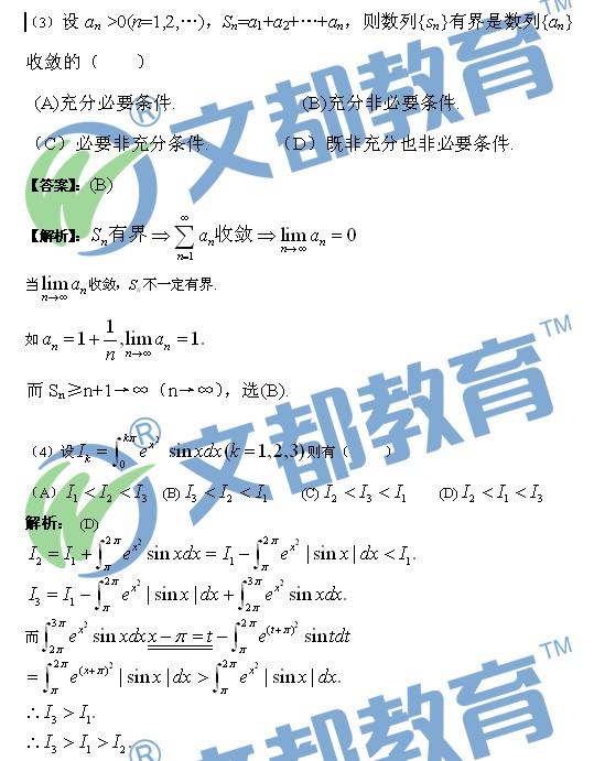 历年考研数学真题下载 2012年考研数学二真题答案