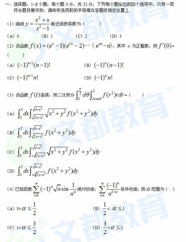 历年考研数学真题下载:2012年考研数学三真题