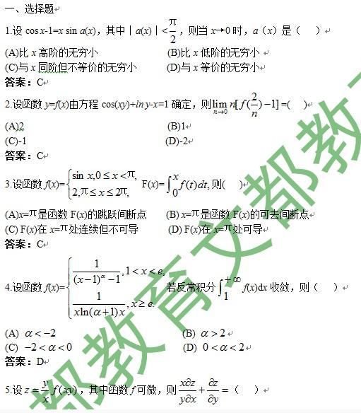 历年考研数学真题下载:2013年考研数学二真题