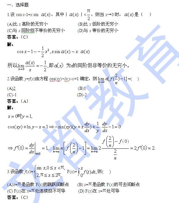历年考研数学真题下载:2013年考研数学二真题答案
